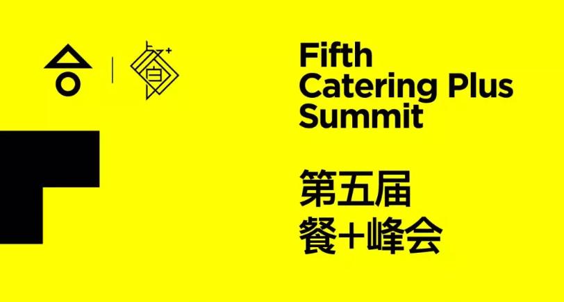 第五届餐+峰会2019(苏州)