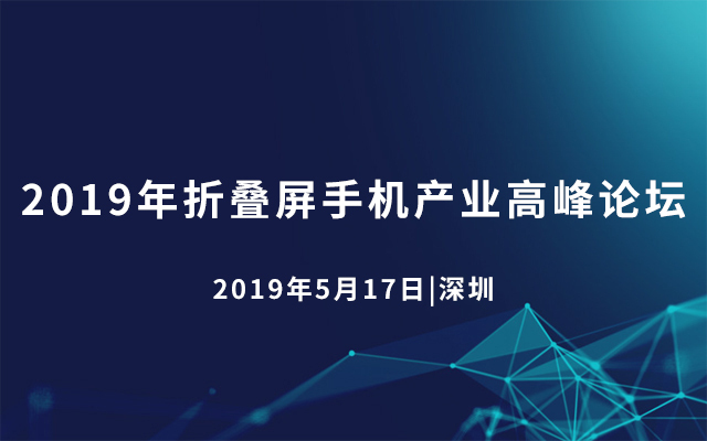 ???????2019年折叠屏手机产业高峰论坛(深圳)