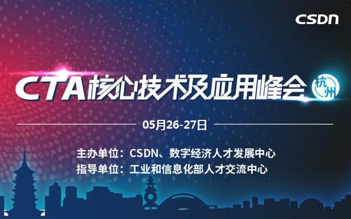 CTA核心技术及应用峰会2019(杭州)