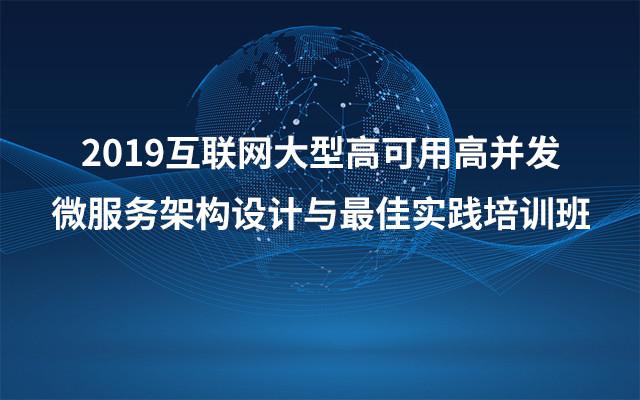 2019互联网大型高可用高并发微服务架构设计与最佳实践培训班(5月上海班)