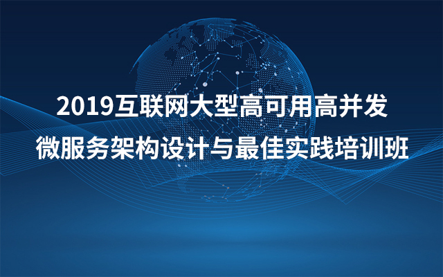 2019互联网大型高可用高并发微服务架构设计与最佳实践培训班(9月郑州班)