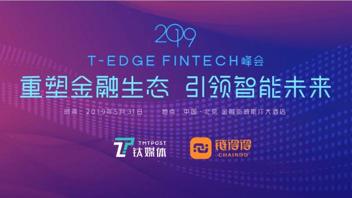 2019 T-EDGE FINTECH 峰会(北京)