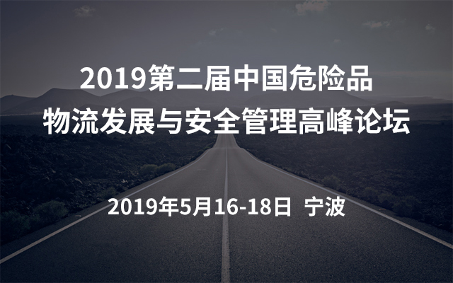 2019第二届中国危险品物流发展与安全管理高峰论坛(宁波)