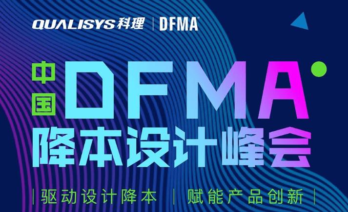 中国DFMA降本设计峰会2019(天津)