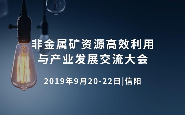 2019年全国非金属矿资源高效利用与产业发展交流大会(信阳)
