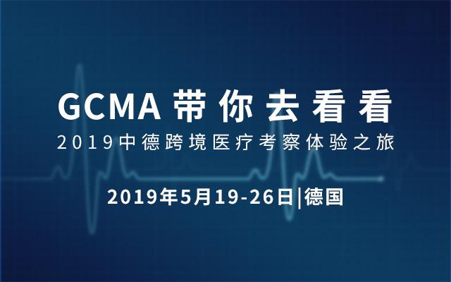GCMA带你去看看2019中德跨境医疗考察体验之旅