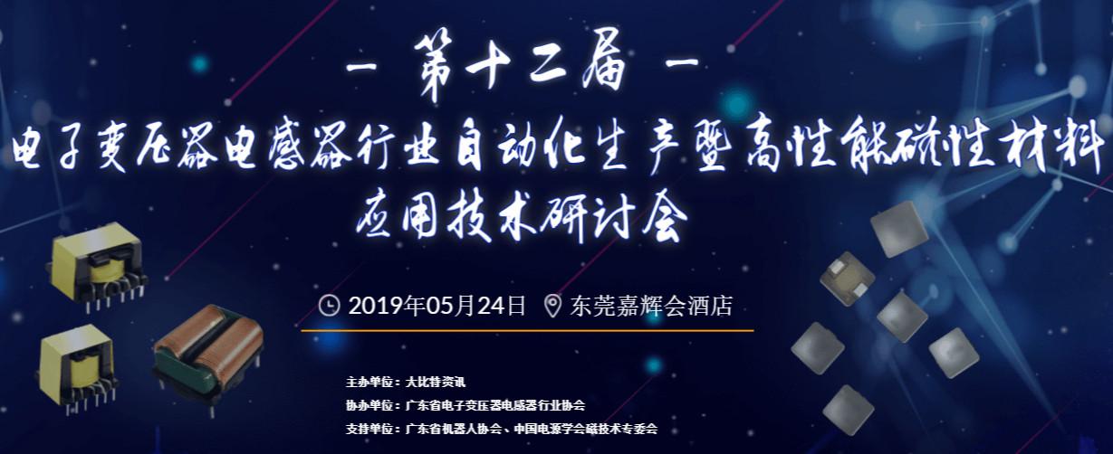 2019第十二届(东莞)电子变压器电感器行业自动化生产暨高性能磁性材料应用技术研讨会