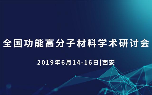 2019全国功能高分子材料学术研讨会(西安)