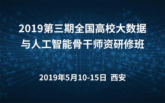 2019第三期全国高校大数据与人工智能骨干师资研修班(西安)
