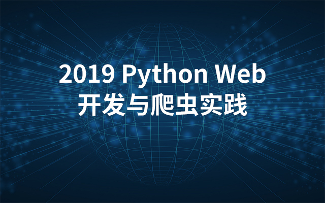 2019Python Web开发与爬虫实践(7月北京班)