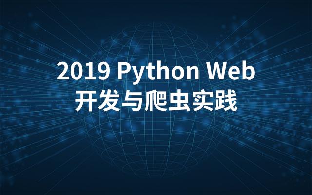 2019Python Web開發與爬蟲實踐(11月深圳班)