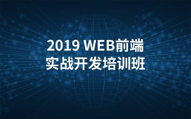 2019 WEB前端实战开发培训班(6月宁波班)