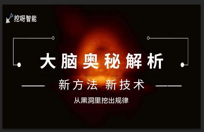 2019大腦奧秘解析的新方法和新技術大會-南昌