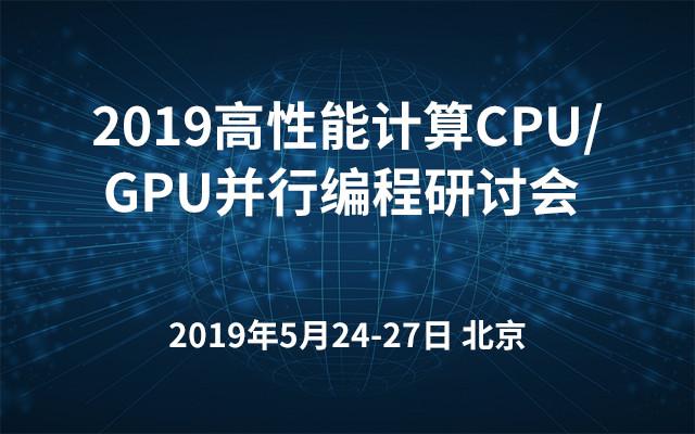 2019高性能计算CPU/GPU并行编程研讨会(北京)