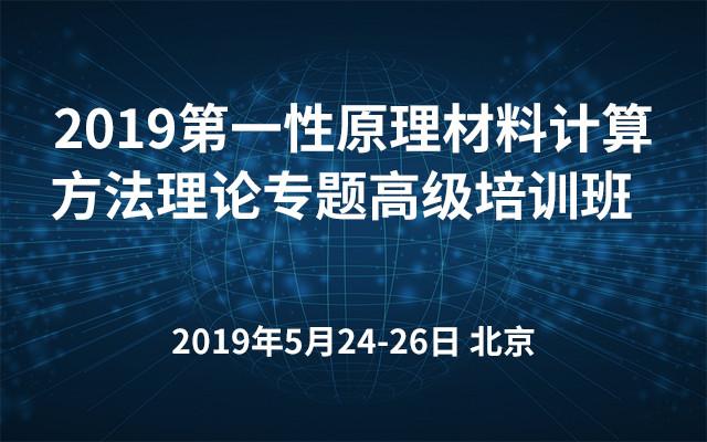 2019第一性原理材料计算方法理论专题高级培训班(北京)