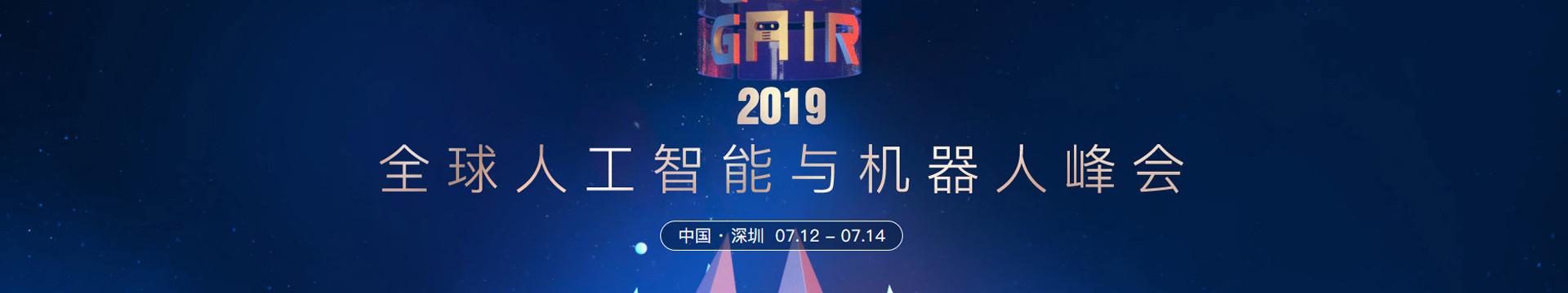 2019CCF-GAIR全球人工智能与机器人峰会(深圳)