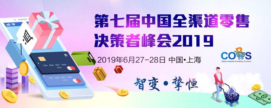 第七届中国全渠道零售决策者峰会2019(上海)