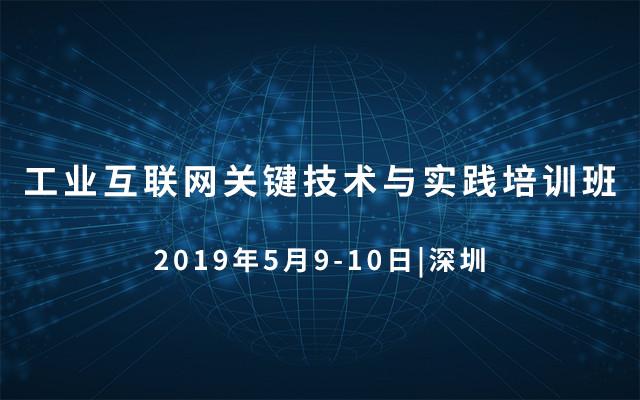2019工业互联网关键技术与实践培训班(5月深圳班)