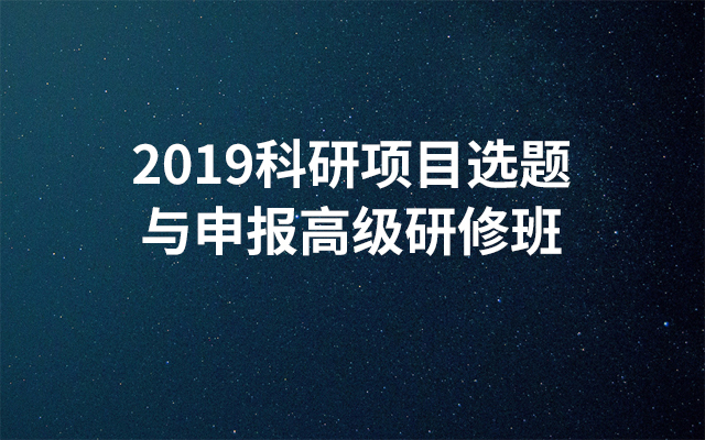2019科研项目选题与申报高级研修班(8月乌鲁木齐班)