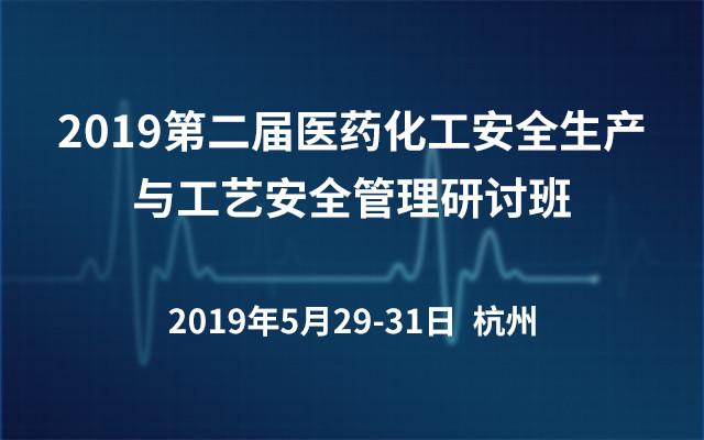 2019第二届医药化工安全生产与工艺安全管理研讨班(杭州)