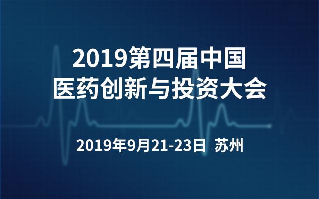 2019第四届中国医药创新与投资大会(CBIIC)