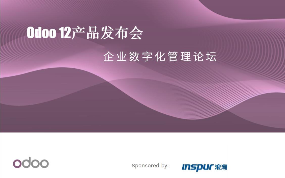 Odoo 12 企业数字化管理论坛2019-广州站