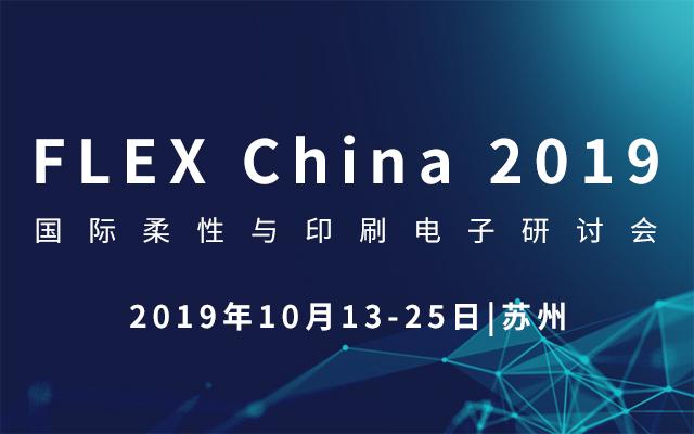 2019国际柔性与印刷电子研讨会(苏州-FLEX China 2019)