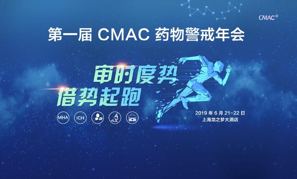 2019 第一届CMAC 药物警戒年会(上海)