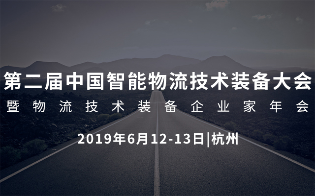 2019第二届中国智能物流技术装备大会暨物流技术装备企业家年会(杭州)