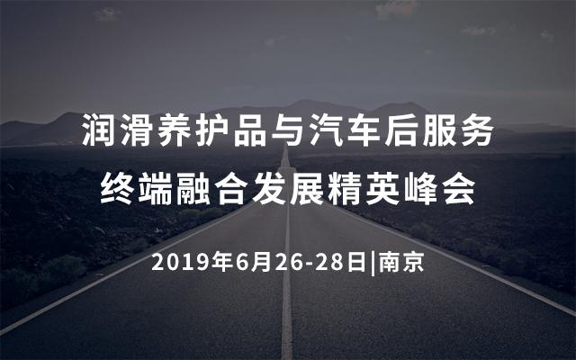 2019润滑养护品与汽车后服务终端融合发展精英峰会(南京)