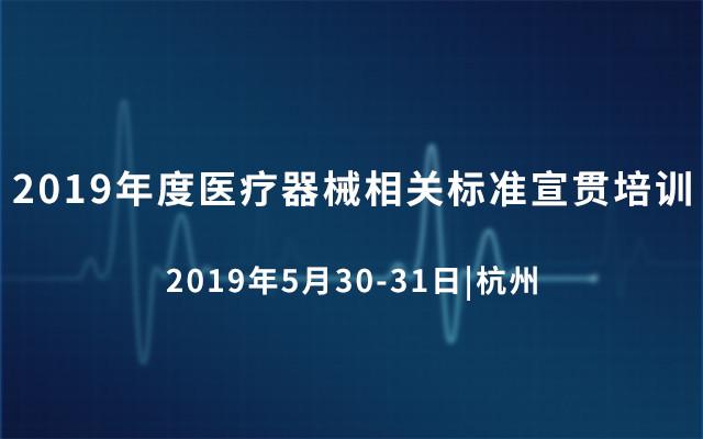 2019年度医疗器械相关标准宣贯培训(5月杭州班)
