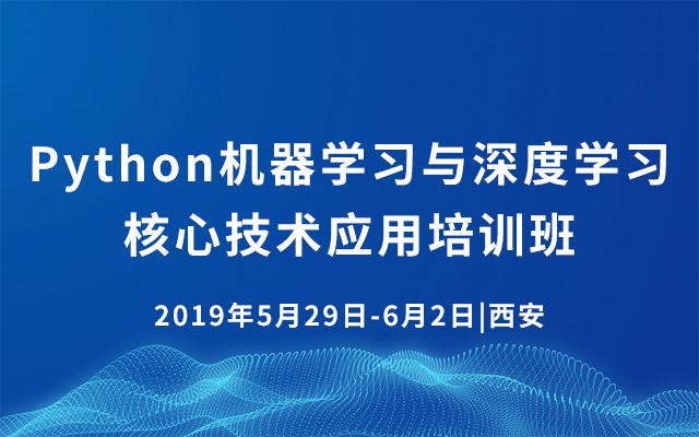 2019Python机器学习与深度学习核心技术应用培训班(5月西安班)
