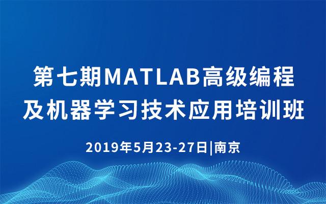 2019第七期MATLAB高级编程及机器学习技术应用培训班(5月南京班)