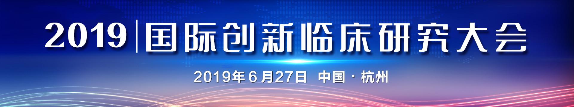 2019国际创新临床研究大会(杭州)