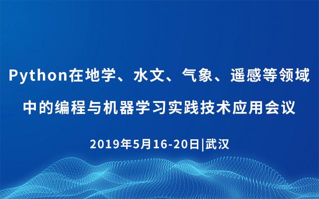 2019Python在地学、水文、气象、遥感等领域中的编程与机器学习实践技术应用会议(武汉)