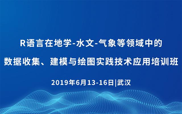2019R语言在地学-水文-气象等领域中的数据收集、建模与绘图实践技术应用培训班(6月武汉班)