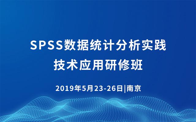 2019SPSS数据统计分析实践技术应用研修班(5月南京班)