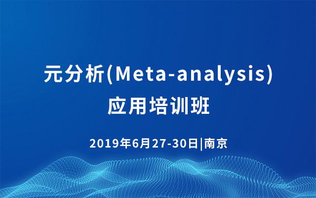 2019元分析(Meta-analysis)应用培训班-6月南京班