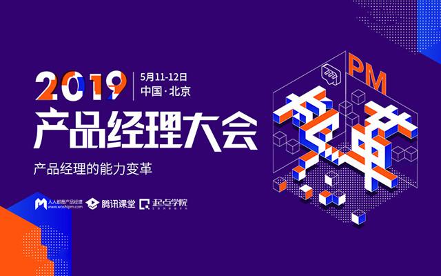 2019产品经理大会·北京站