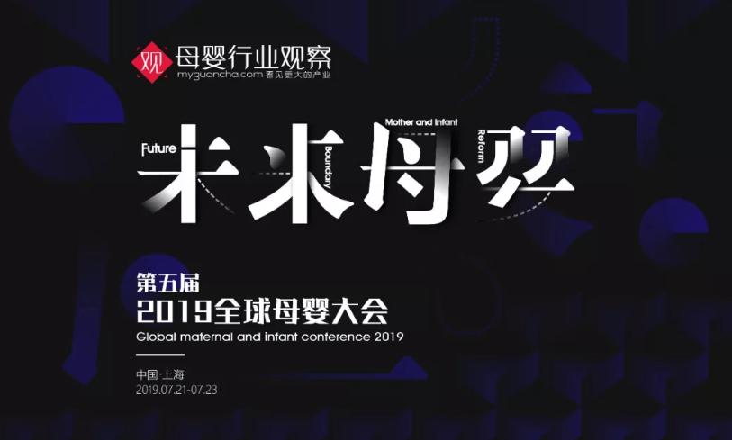 未来母婴·2019第五届全球母婴大会(上海)