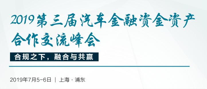 2019第三届汽车金融资金资产合作交流峰会(上海)