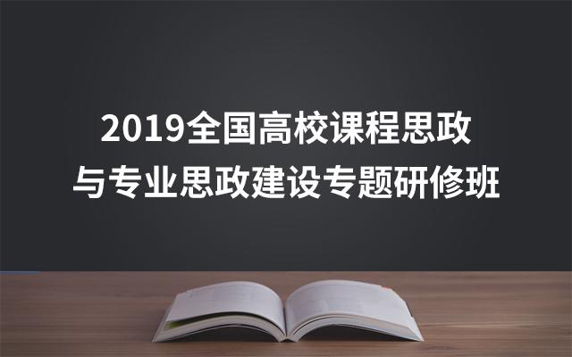 2019全国高校课程思政与专业思政建设专题研修班(5月北京班)