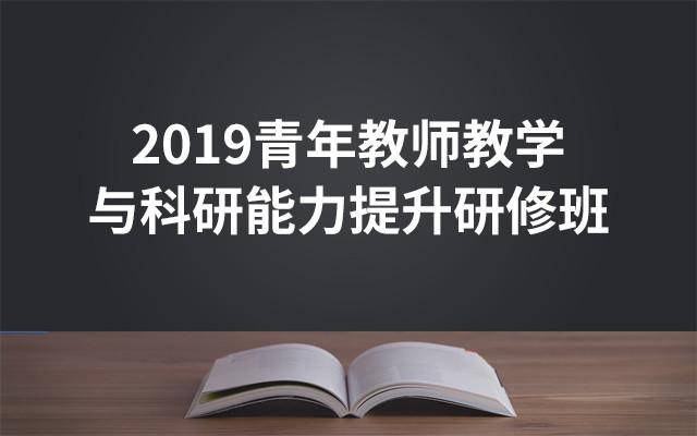 2019青年教师教学与科研能力提升研修班(5月长沙班)