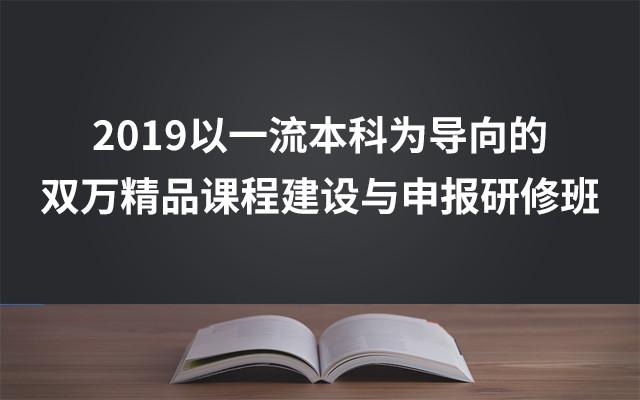 2019以一流本科为导向的双万精品课程建设与申报研修班(8月西宁班)