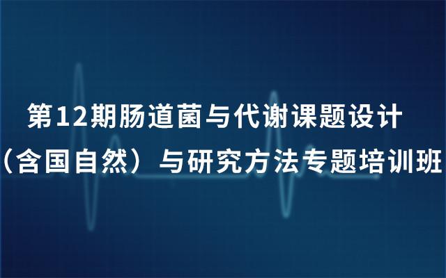 2019第12期肠道菌与代谢课题设计(含国自然)与研究方法专题培训班(5月上海班)