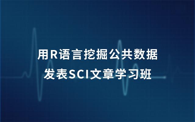 2019用R语言挖掘公共数据发表SCI文章学习班(5月上海班)