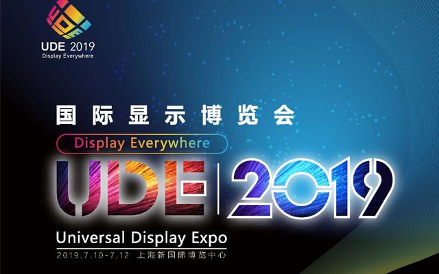 2019中国OLED显示产业峰会(上海)
