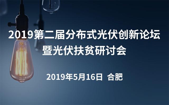 2019第二届分布式光伏创新论坛暨光伏扶贫研讨会.合肥站