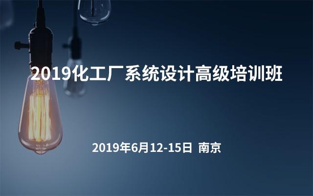 2019化工厂系统设计高级培训班(南京)