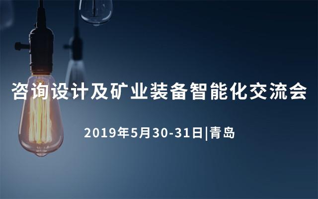 2019咨询设计及矿业装备智能化交流会(青岛)